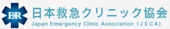 日本救急クリニック協会