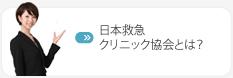 日本救急クリニック協会とは?